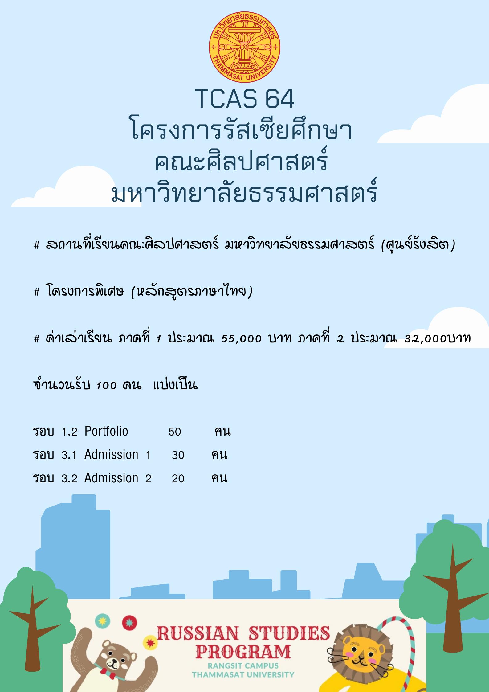 ประกาศ TCAS64 – Russian Studies Thammasat University